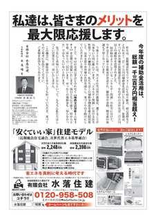 2015-02-26水落住建チラシ-オモテ.jpg